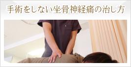 手術をしない坐骨神経痛の治し方