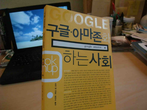 google-amazon_hangeul