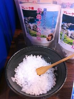 蔵盛さんちの塩:お母さんの塩