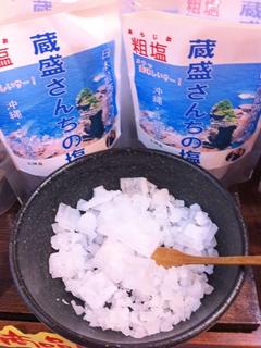蔵盛さんちの塩:粗塩