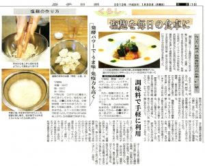 岩手日報2012年1月30日