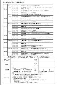 岡部賢二講座