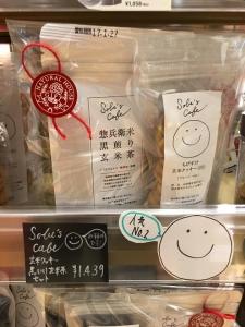 ちびすけ玄米クッキー