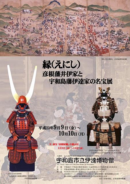 特別展「縁(えにし) 彦根藩井...