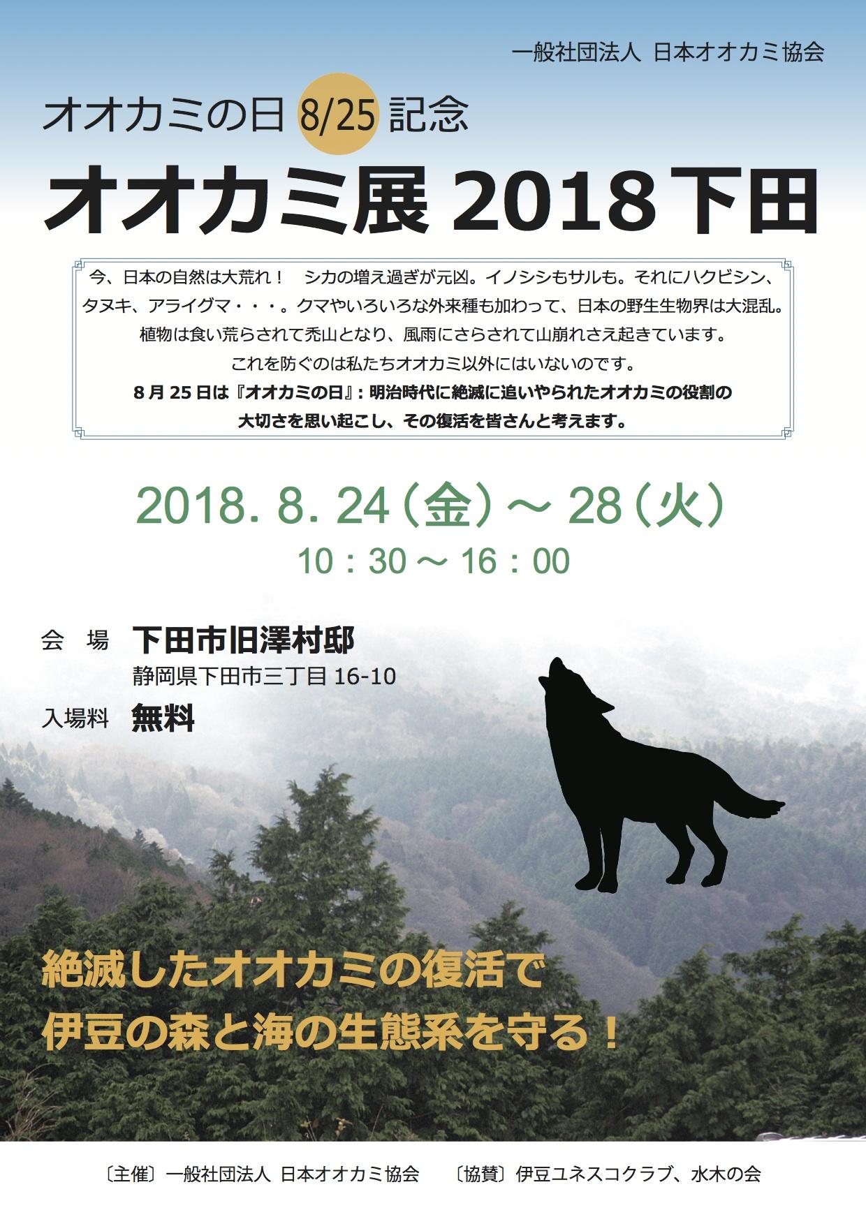 オオカミの日チラシ2.jpg