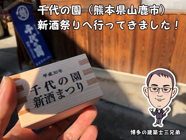 熊本県山鹿市千代の園酒造の新酒まつり平成30年