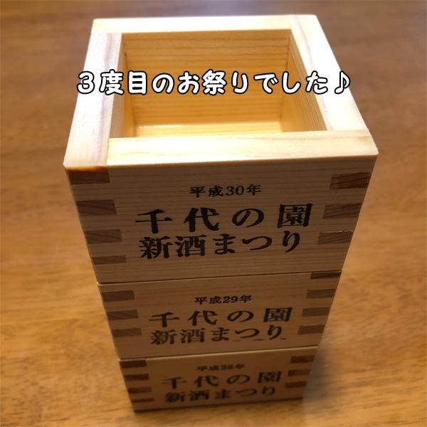 千代の園酒造の新酒まつりの枡平成30年
