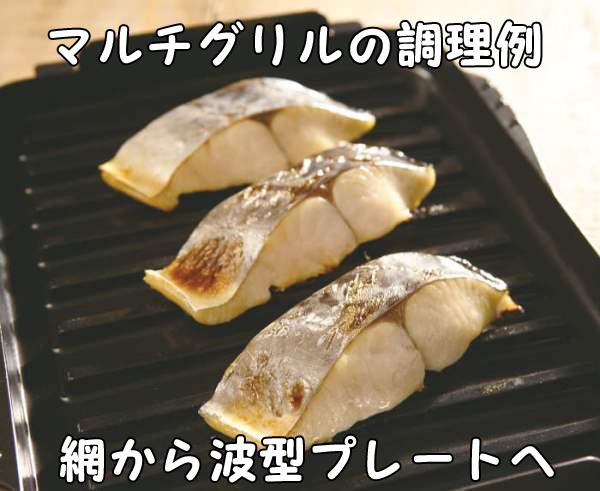 マルチグリルの調理例