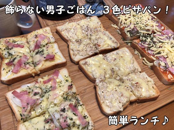飾らない男子ごはん 3色ピザパン