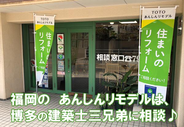 福岡のあんしんリモデルは博多の建築士三兄弟に相談