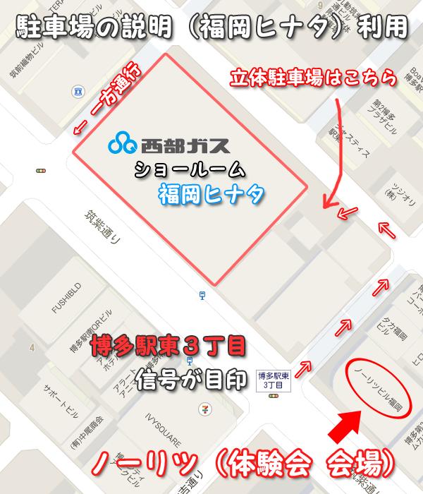 西部ガス福岡ヒナタ・ノーリツ福岡ショールーム地図