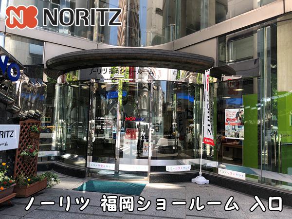 ノーリツ福岡ショールームの玄関入口