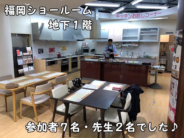 ノーリツ福岡ショールームの地下1階・キッチン体験コーナー