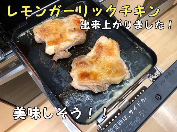 マルチグリルで鶏肉を焼く