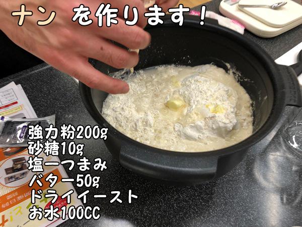 ナンのレシピ