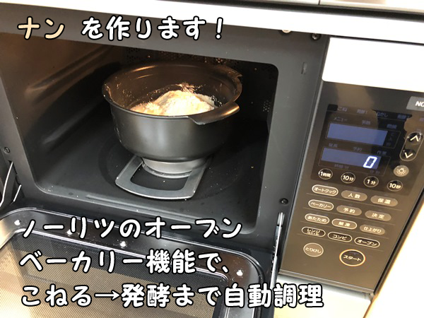 ナンづくり。ノーリツ製オーブンのベーカリー機能