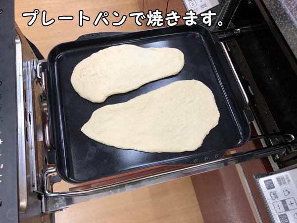 プログレ_ナンをプレートパンで焼きます。
