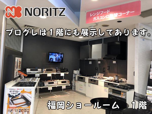 ノーリツ福岡ショールーム1階プログレ展示スペース