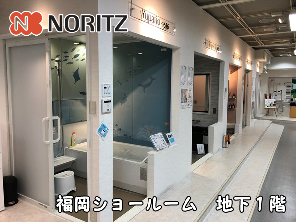 ノーリツ福岡ショールーム地下1階_ユニットバス展示