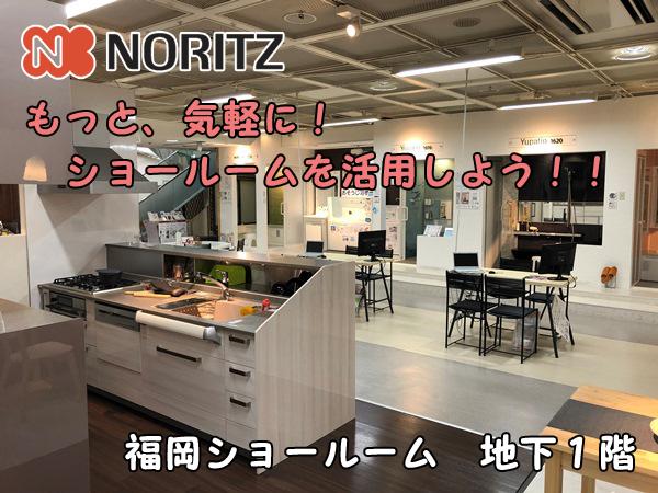 ノーリツ福岡ショールーム地下1階_キッチン展示
