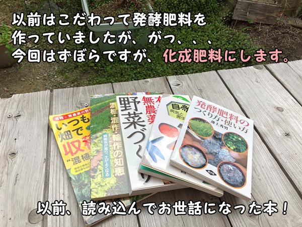家庭菜園の本