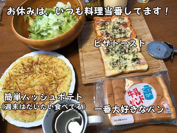 週末のメニュー・朝ご飯・ハッシュポテト・ピザパン・サラダ