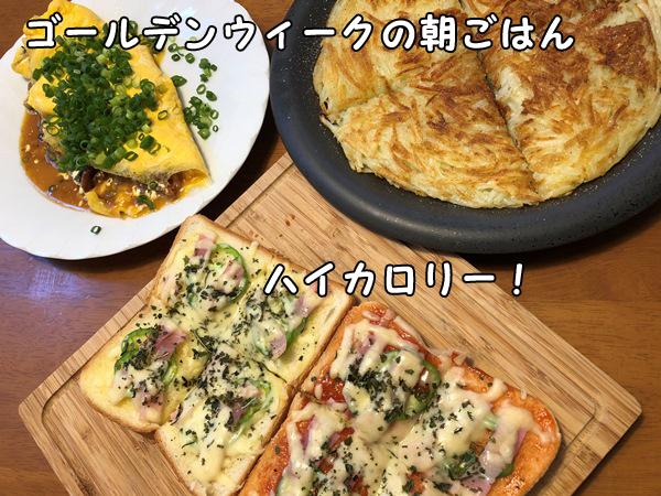週末のメニュー・朝ご飯・ハッシュポテト・ピザパン・オムレツ
