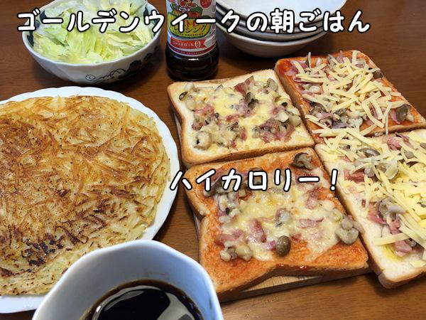 週末のメニュー・朝ご飯・ハッシュポテト・ピザパン・サラダ・珈琲