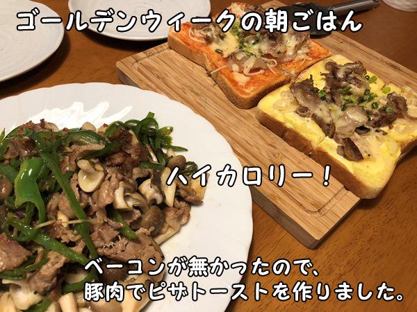 週末のメニュー・朝ご飯・豚肉ピザパン・野菜炒め