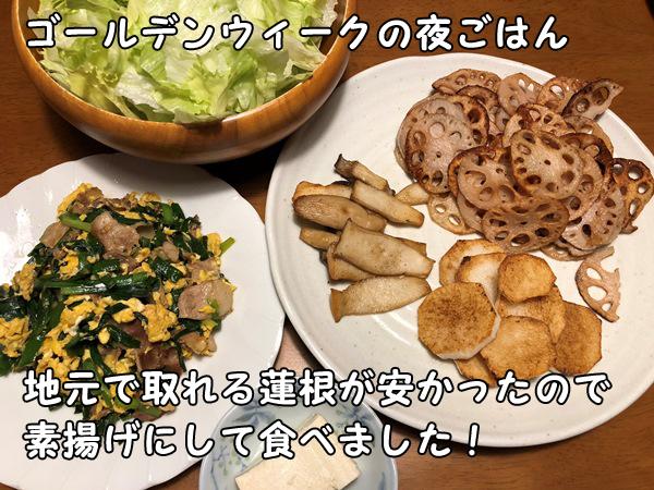 夜ご飯、ニラとじ・レンコンの素揚げ・サラダ