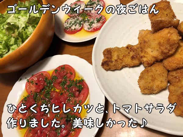 夜ご飯、ヒレカツ・トマトサラダ