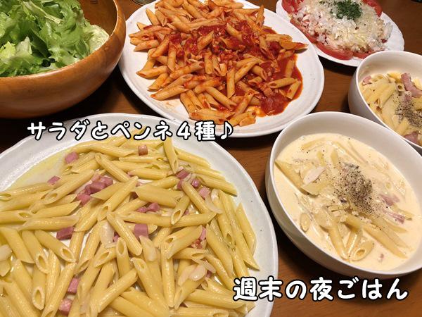 週末の夜ごはん_男子ごはん・サラダとペンネ4種