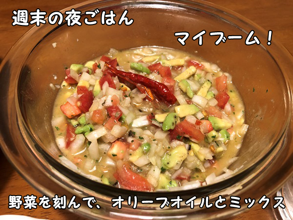 週末の朝ごはん_男子ごはん・刻み野菜とオリーブオイル