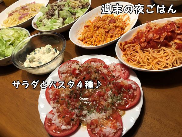 週末の夜ごはん_男子ごはん・サラダとパスタ4種