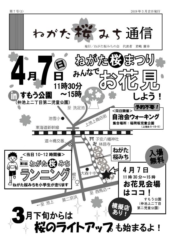 2019ねがた桜みち通信第7号