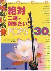 POPS30曲