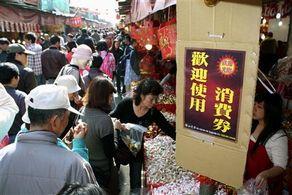 台湾消費券4