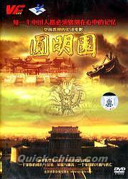 summer_palace_dvd