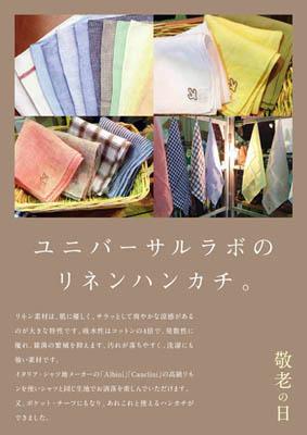敬老の日_POP_A4_002-1.jpg