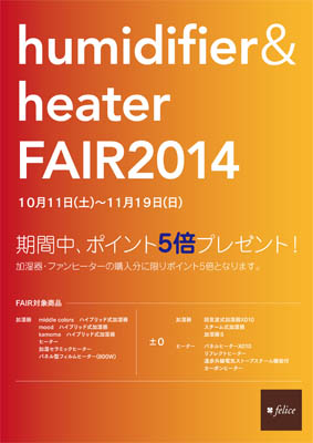 KashitsukiFair_2014_A4.jpg
