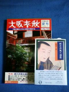梅溪先生の著書と大阪春秋