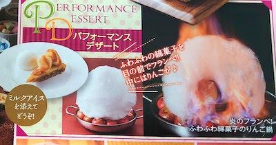 大阪新阪急ホテル直営レストラン