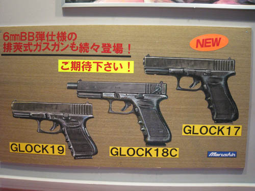 東京おもちゃショー2008 マルシン