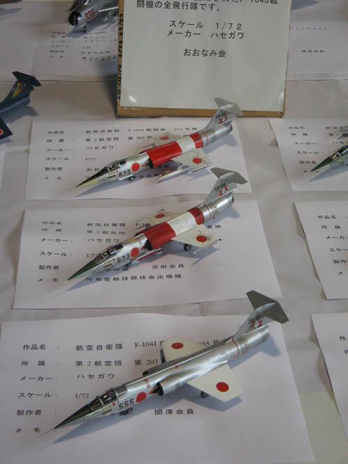 F-104 模型展示会