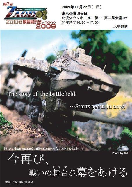 ZAOD ゾイド模型展示会