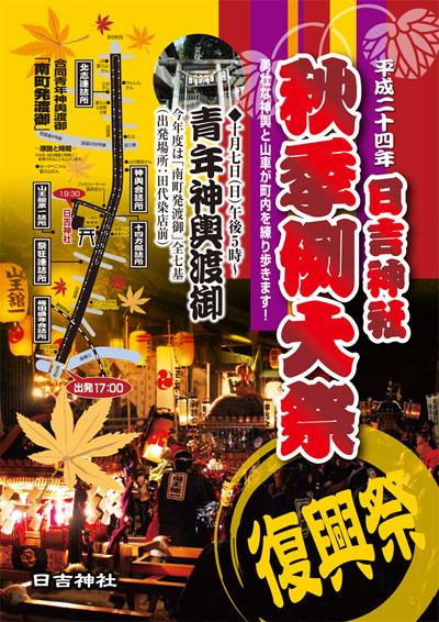 2012日吉神社秋季例大祭ポスター