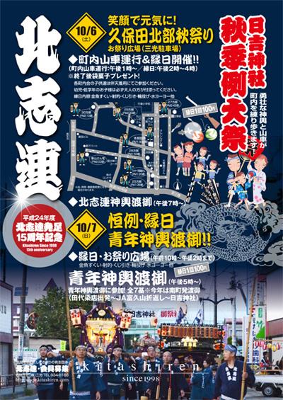 2012北志連ポスター