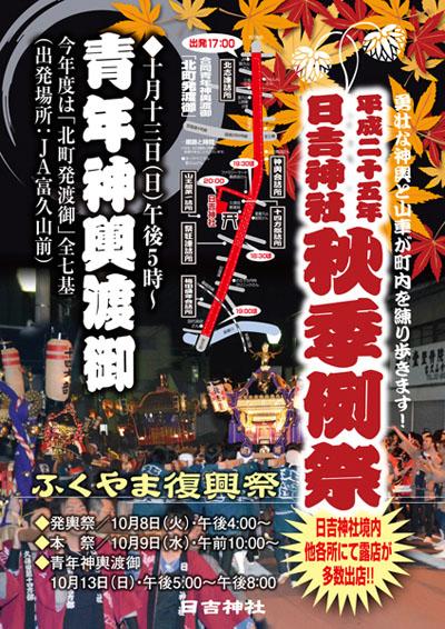 2013日吉神社・秋季例祭