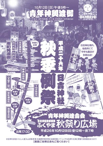 2014日吉神社秋季例祭チラシ1