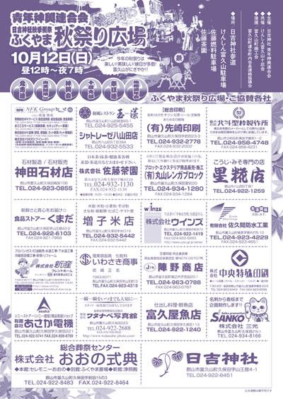 2014日吉神社秋季例祭チラシ2